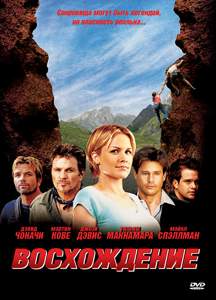 Восхождение / The Ascent (2010) DVDRip