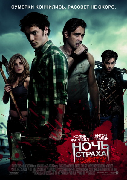 Ночь страха / Fright Night (2011) DVDRip