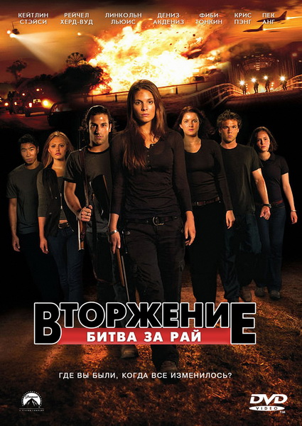 Вторжение: Битва за рай / Tomorrow, When the War Began (2010) DVDRip