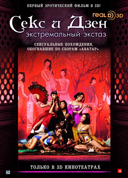 Секс и Дзен 3D / Sex and Zen 3D (2011) DVDRip
