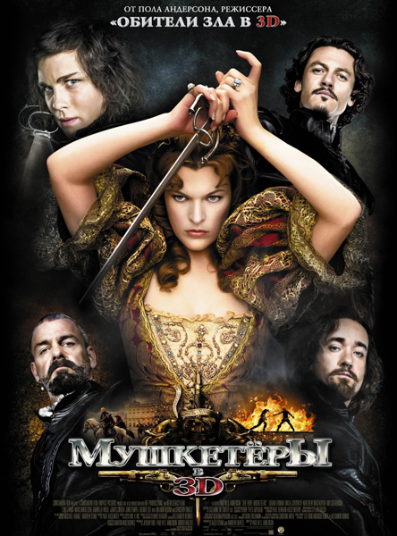 ��������� / The Three Musketeers (2011) DVDRip