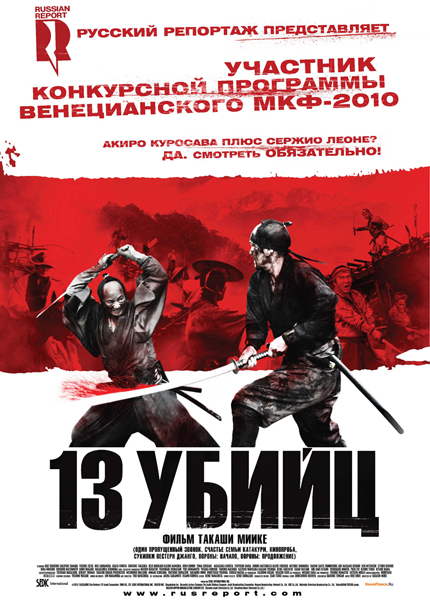 Тринадцать убийц / 13 Assassins / Jыsan-nin no shikaku (2010) DVDRip