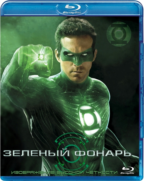 ������� ������ / Green Lantern (2011) DVDRip + BDRip