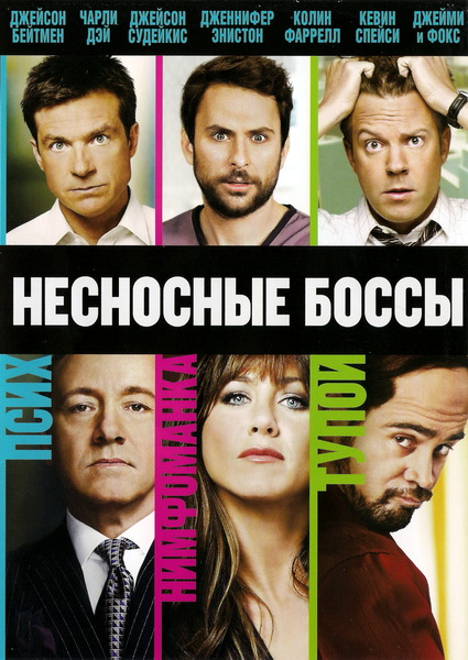 ��������� ����� / Horrible Bosses (2011) DVDRip