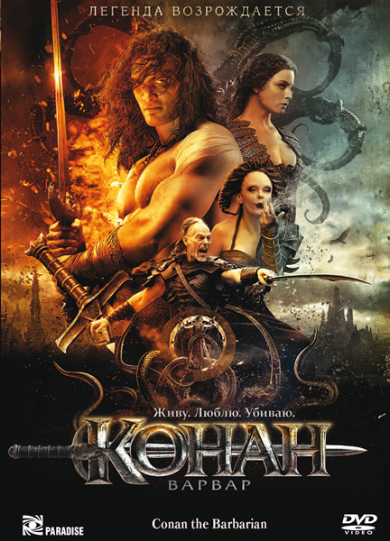 Конан-варвар / Conan the Barbarian (2011) DVDRip