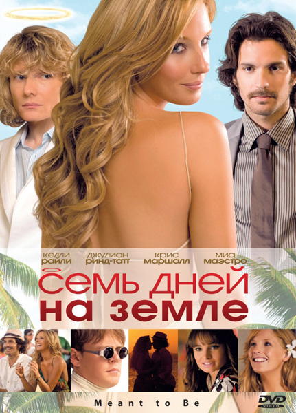 ���� ���� �� ����� / Meant to Be (2010) DVDRip