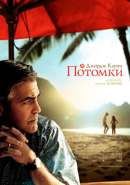 Потомки / The Descendants (2011) DVDRip