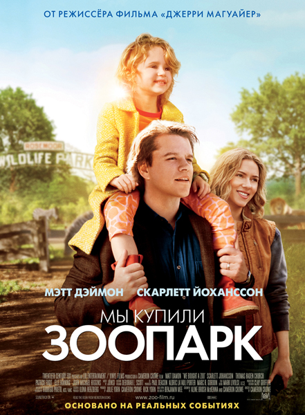 �� ������ ������� / We Bought a Zoo (2011) DVDRip