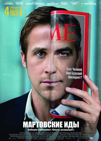 Мартовские иды / The Ides of March (2011) DVDRip