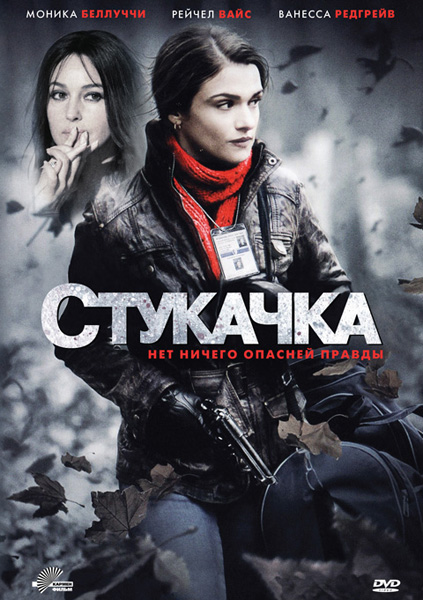 Стукачка / The Whistleblower (2010) DVDRip