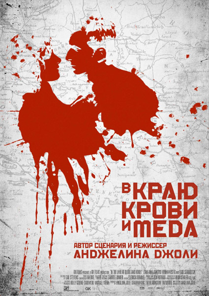 В краю крови и меда / In the Land of Blood and Honey (2011) DVDRip