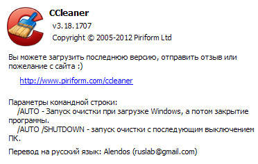 CCleaner 3.18.1707 Final + Portable