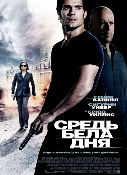 Средь бела дня / The Cold Light of Day (2012) DVDRip