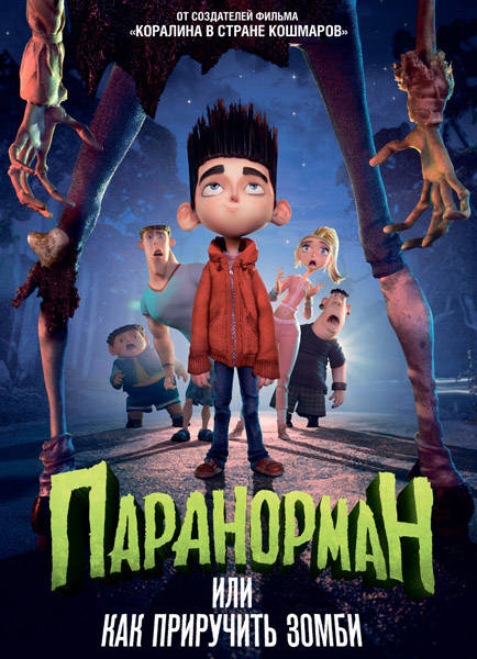 Паранорман, или Как приручить зомби / ParaNorman (2012) DVDRip + BDRip
