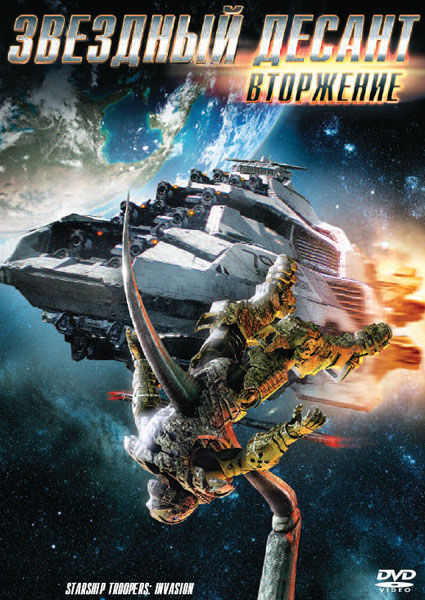 Звездный десант: Вторжение / Starship Troopers: Invasion (2012) DVDRip