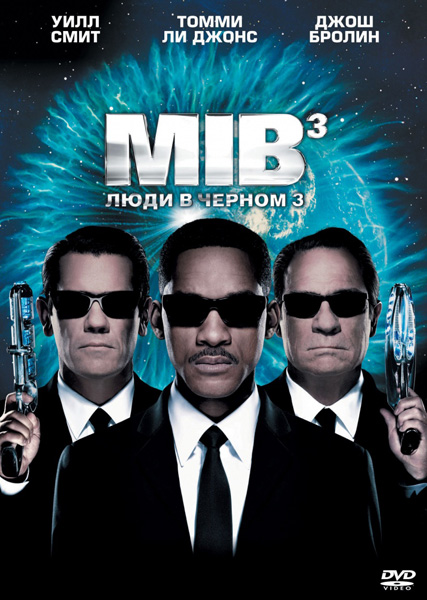 ���� � ������ 3 / Men in Black III (2012) DVDRip