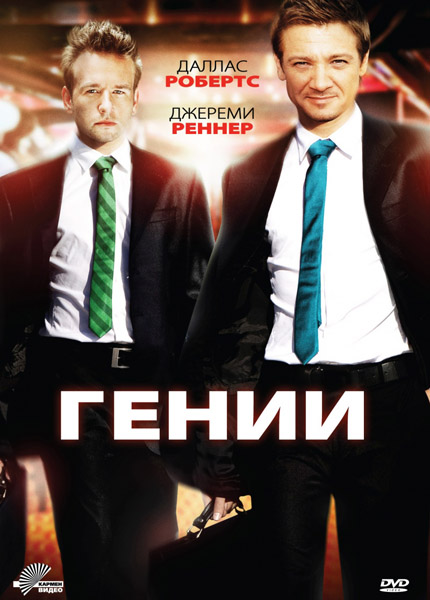Гении / Lightbulb / Ingenious (2011) DVDRip