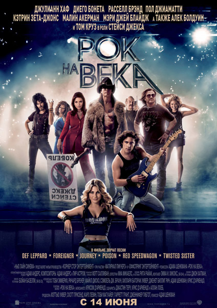 ��� �� ���� / Rock of Ages (2012) DVDRip