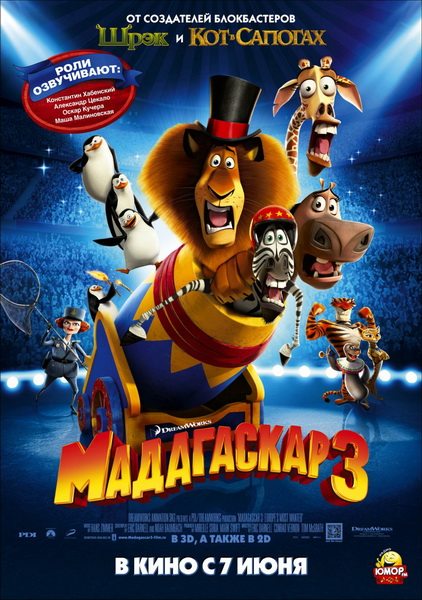 Мадагаскар 3 / Madagascar 3: Europe's Most Wanted (2012) DVDRip