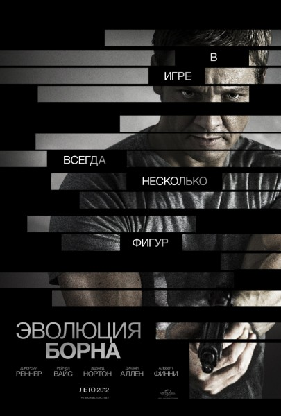 Эволюция Борна / The Bourne Legacy (2012) DVDRip + BDRip