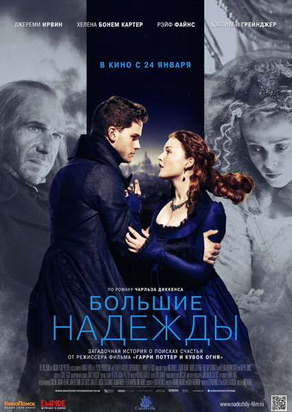 ������� ������� / Great Expectations (2012) DVDRip