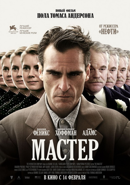 ������ / The Master (2012) DVDRip