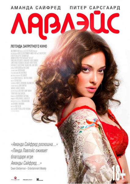Лавлэйс / Lovelace (2013) HDRip