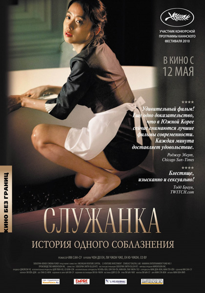 Служанка / Hanyo / The Housemaid (2010/DVDRip)