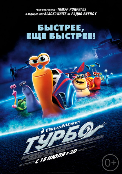 Турбо / Turbo (2013) WEB-DLRip