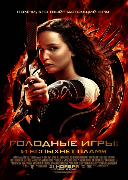 �������� ����: � �������� ����� / The Hunger Games: Catching Fire (2013) TS / HDRip [IMAX EDITION]