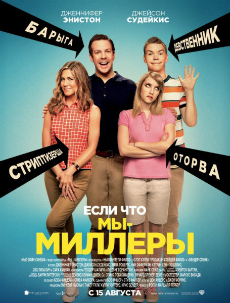 �� � ������� / We're the Millers (2013) WEBRip