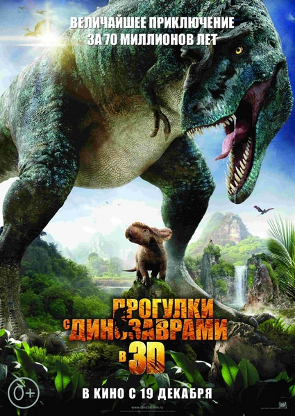 �������� � ����������� 3D / Walking with Dinosaurs 3D (2013) HDRip