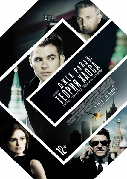 Джек Райан: Теория хаоса / Jack Ryan: Shadow Recruit (2013) CAMRip / WEB-DLRip / HDRip / BDRip 720p