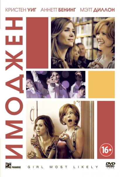 Имоджен / Girl Most Likely (2012) HDRip