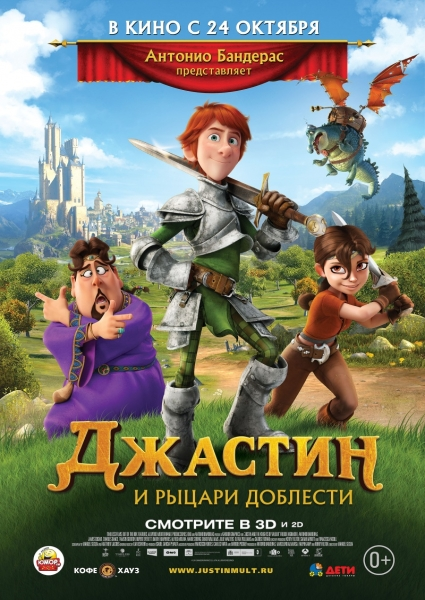 Джастин и рыцари доблести / Justin and the Knights of Valour (2013) DVDRip