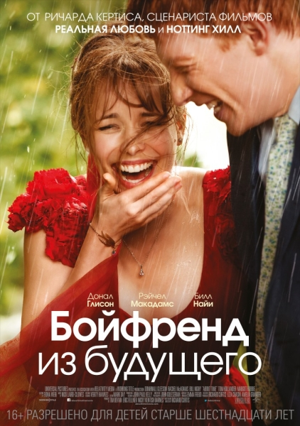 �������� �� �������� / About Time (2013) HDRip