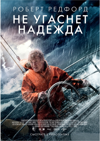 Не угаснет надежда / All Is Lost (2013) HDTVRip