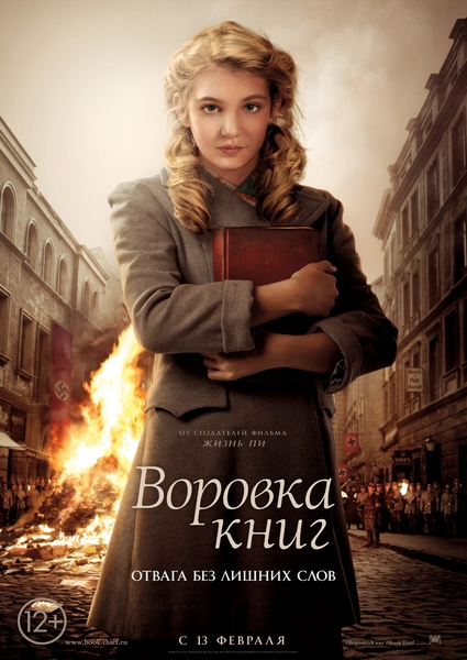 Воровка книг / The Book Thief (2013) DVDScr / WEB-DLRip