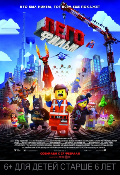 Лего. Фильм / The Lego Movie (2014) BDRip/HDRip