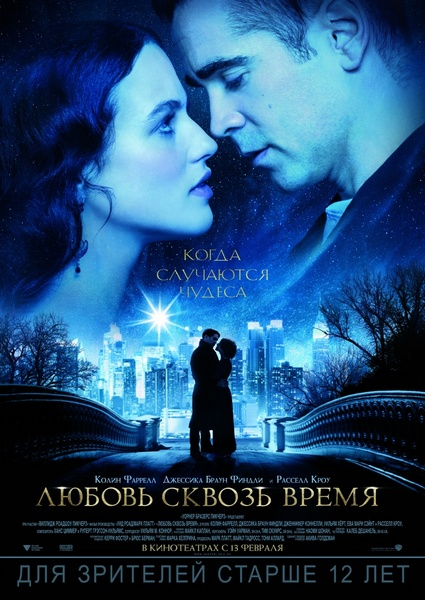 Любовь сквозь время / Winter's Tale (2014) WEBRip / DVDRip  /  WEB-DLRip / WEB-DL 720p