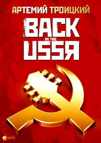 ������� �������� - Back in the USSR. ��������� ������� ���� � ������ (������ ������) (����������) M4B ������ �������� �., ������� �.