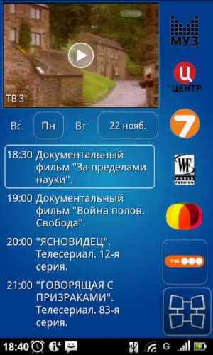 Crystal TV (2014/RUS/Android)