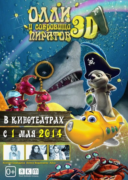 Олли и сокровища пиратов / Dive Olly Dive and the Pirate Treasure (2014) TS / DVDRip