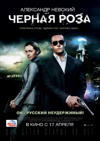 Черная роза / Black Rose (2014) TS / WEBRip / WEB-DLRip / WEB-DL 720p