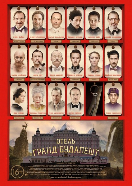 Отель «Гранд Будапешт» / The Grand Budapest Hotel (2014) WEB-DLRip / HDRip / BDRip 720p