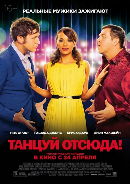 Танцуй отсюда! / Cuban Fury (2014) HDRip