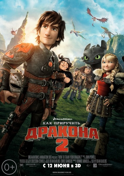 Как приручить дракона 2 / How to Train Your Dragon 2 (2014) CAMRip / WEB-DLRip