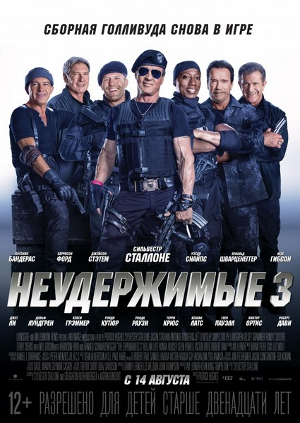 Неудержимые 3 / The Expendables 3 (2014) DVDScr / HDRip