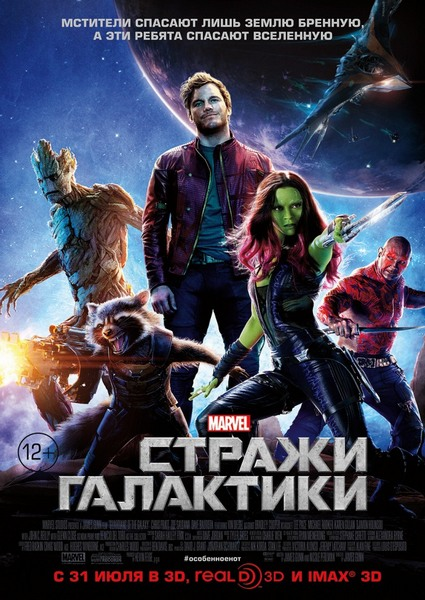 ������ ��������� / Guardians of the Galaxy (2014) HDRip