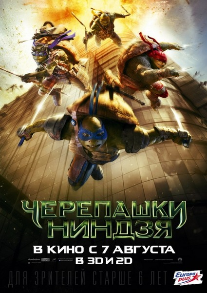 Черепашки-ниндзя / Teenage Mutant Ninja Turtles (2014) CAMRip / *PROPER* / BDRip